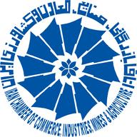 اتاق بازرگانی ایران