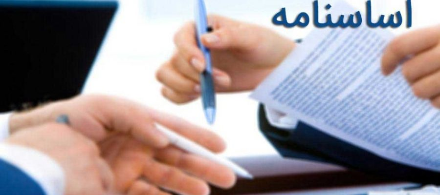 Company Statute
